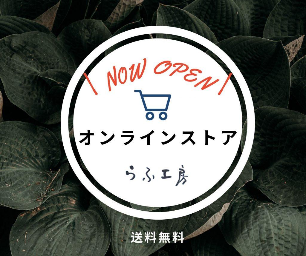online shop open_small