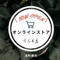 online shop open_small