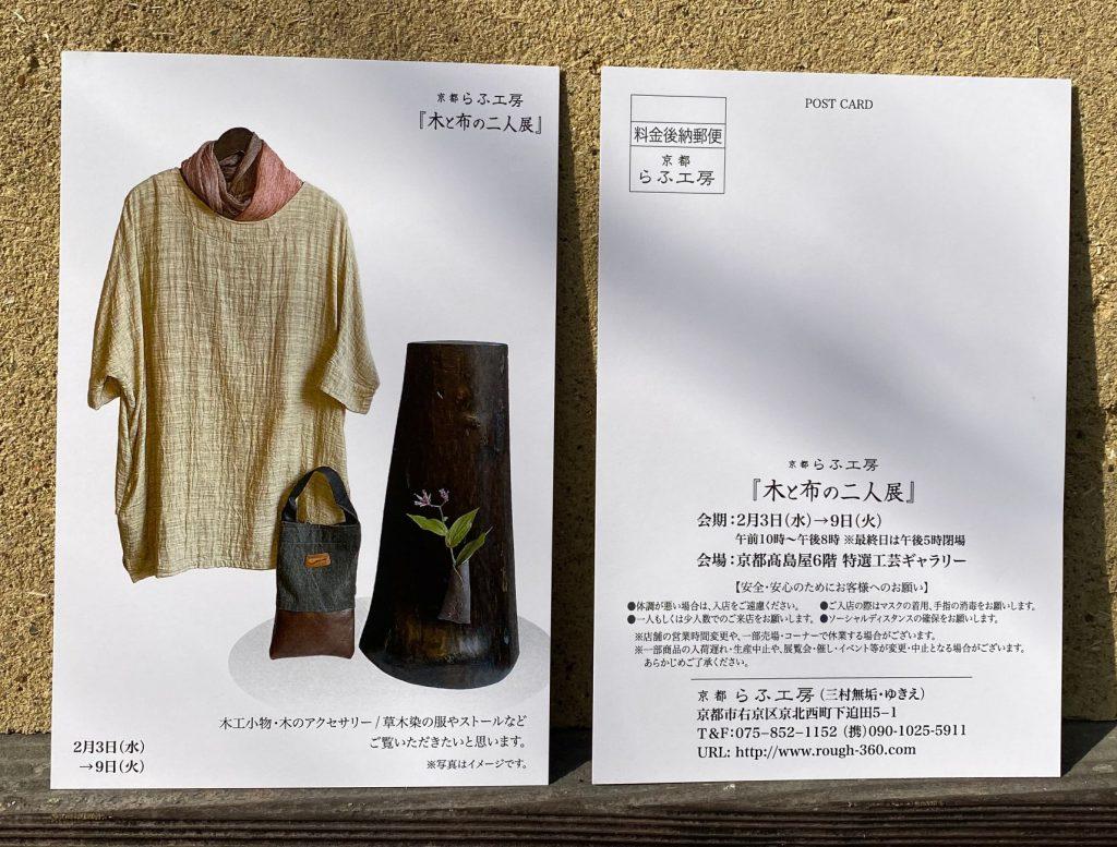 展示会はがき_2.2021_京都高島屋